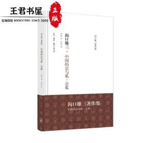 沟口雄三著作集:中国的公与私·公私