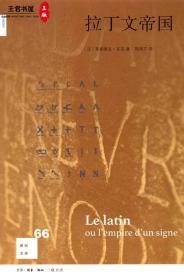 新知文库66:拉丁文帝国