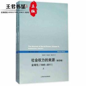 社会权力的来源(第四卷)(上下册)