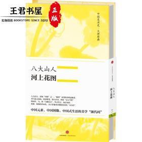 中国美术史·大师原典系列 八大山人·河上花图