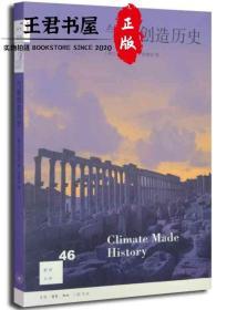 新知文库46:气候创造历史