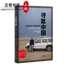 译文纪实·寻路中国:从乡村到工厂的自驾之旅