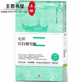 中国美术史·大师原典系列 赵幹·江行初雪图