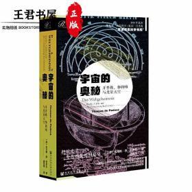 索恩丛书·宇宙的奥秘:开普勒、伽利略与度量天空