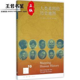 新知文库10:人类基因的历史地图