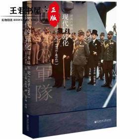 启微·现代的异化:日本陆军史(1878-1945)
