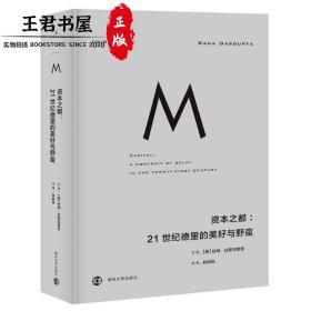 理想国译丛030·资本之都:21世纪德里的美好与野蛮