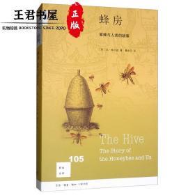 新知文库105·蜂房:蜜蜂与人类的故事