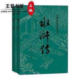 水浒传(套装上下册)(全两册)(中国古典文学读本丛书,九年级上册必读,1-9年级必读书单)