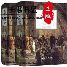 世界文明史(上下全2册)