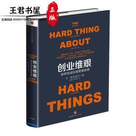 创业维艰 中信出版社图书
