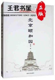 北京颐和园(老版)