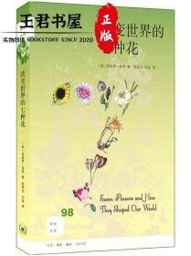 新知文库98:改变世界的七种花