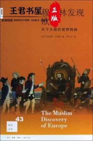 新知文库43:穆斯林发现欧洲
