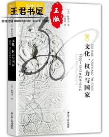 海外中国研究系列·文化、权力与国家:1900-1942年的华北农村