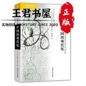 海外中国研究系列·中国的现代化