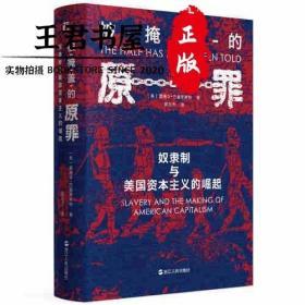 好望角丛书·被掩盖的原罪:奴隶制与美国资本主义的崛起