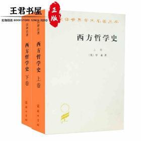 西方哲学史(上下共2卷)