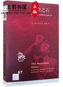 新知文库67:欲望之石:权力、谎言与爱情交织的钻石梦