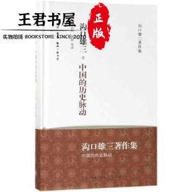 沟口雄三著作集:中国的历史脉动