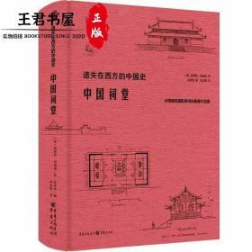 中国祠堂(250余幅百年前祠堂珍贵照片、测绘草图,极具史料价值和艺术价值)