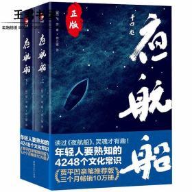 贾平凹推荐版:夜航船(年轻人要熟知的4248个文化常识!上海国际学校指定必读版!未删节插图珍藏套装)