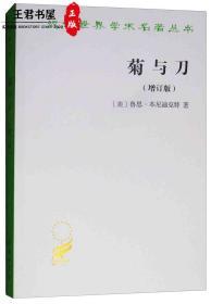 菊与刀:日本文化诸模式(增订版)/汉译世界学术名著丛书