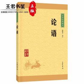 中华经典藏书:论语