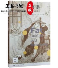 新知文库75:脂肪:文化与物质性