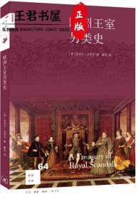 新知文库64:欧洲王室另类史