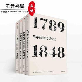 见识丛书系列·霍布斯鲍姆年代四部曲:革命的年代+资本的年代+极端的年代+帝国的年代(套装共4册)