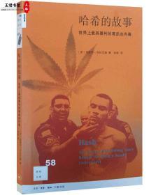 新知文库58:哈希的故事:世界上最具暴利的毒品业内幕