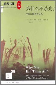 新知文库39:为什么不杀光?