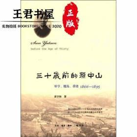 三十岁前的孙中山:翠亨、檀岛、香港(1866-1895)