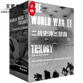 新思文库系列·二战史诗三部曲   修订珍藏版