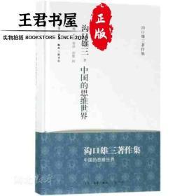 沟口雄三著作集:中国的思维世界