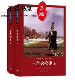 世界文学名著名译文库 大仲马集:三个火枪手(精装版 套装共2册)
