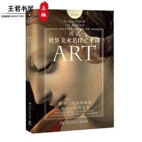 世界美术名作二十讲(2020)