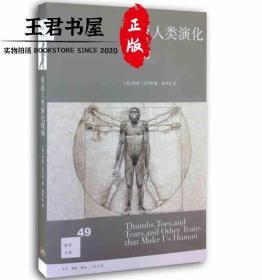 新知文库49:重返人类演化现场