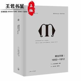 理想国译丛028·明治天皇:1852—1912