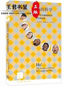 新知文库76:笑的科学:解开笑与幽默感背后的大脑谜团