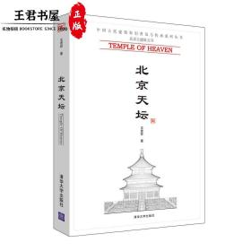 北京天坛(老版)