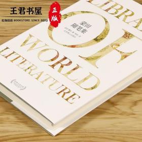 外国文学经典:蒙田随笔集
