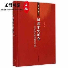 归义军史研究:唐宋时代敦煌历史考索