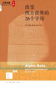 新知文库04:改变西方世界的26个字母