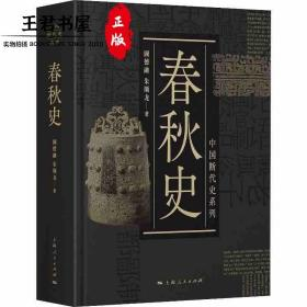 中国断代史系列:春秋史