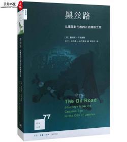 新知文库77:黑丝路:从里海到伦敦的石油溯源之旅