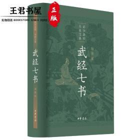 武经七书(插图版·精装)