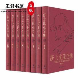 莎士比亚全集(套装共8册)