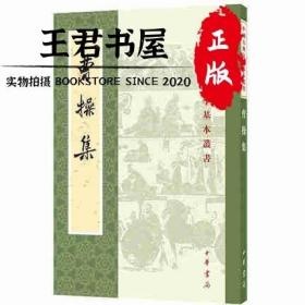 曹操集(中国古典文学基本丛书)